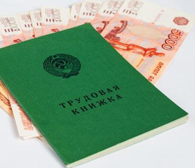vyplata-vyhodnogo-posobiya-pri-sokrashchenii-shtata